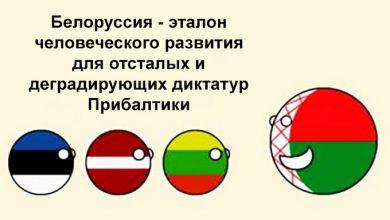 Photo of У Белоруссии есть будущее, а у Прибалтики его уже нет