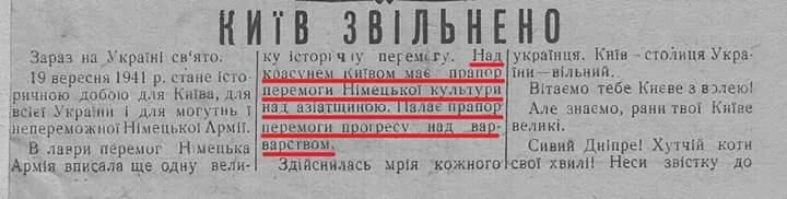 Из ОУНовской пропагандистской газеты, 1941год.