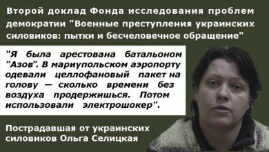 Photo of Доклад ООН по Украине: киевские каратели насилуют женщин, а СБУ похищает людей