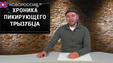 Photo of Мовнюки воняют: хроника падающих вил #32