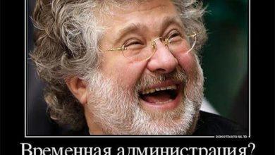 Photo of О национализации «ПриватБанка», — мнение