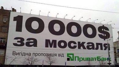 Photo of «ПриватБанк» — расплата за русофобию