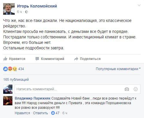 «ПриватБанк» — расплата за русофобию
