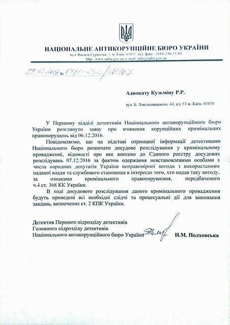 НАБУ возбудило дело о назначении Луценко генпрокурором за взятку