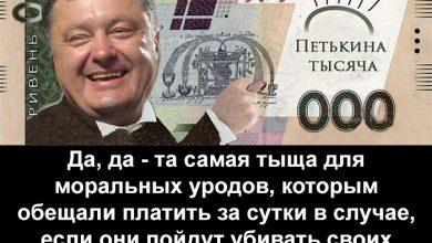 Photo of На Украине вводят в оборот «шоколадную тысячу» Порошенко