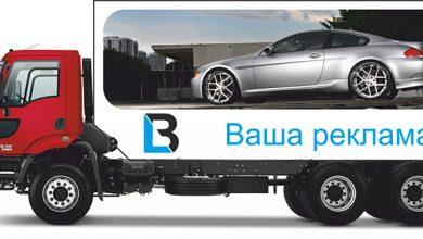 Photo of Реклама на корпоративном автотранспорте