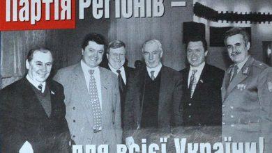 Photo of Есть такая профессия – Украину продавать