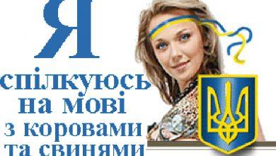 Photo of К проекту «об исключительности украинского языка»