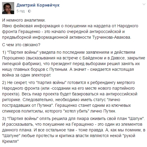 Новые сказки от киевских путчистов: ФСБ барсетки воруют...
