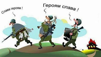 Photo of Вас предупреждали — украинские нацисты ограбят украинцев