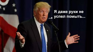 Photo of Тимошенко поймала Трампа, когда тот выходил из туалета
