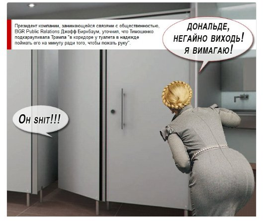 Тимошенко поймала Трампа, когда тот выходил из туалета