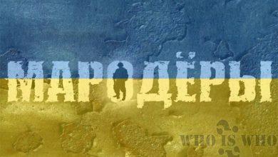 Photo of Узурпаторы собираются грабить украинцев десятилетия