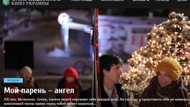 Photo of Открылся интернет-кинотеатр фильмов, запрещенных путчистами на Украине