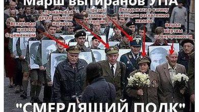 Photo of Жирный фейк нациста Вятовича о борьбе УПА с фашистами