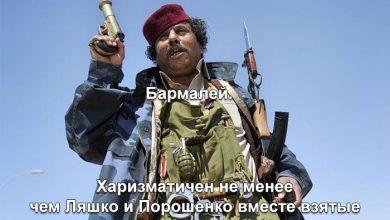 Photo of Битва за Лимпопо и признание ЛДНР