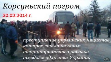Photo of Корсуньский погром: третья годовщина запуска украинскими нацистами процесса распада Украины