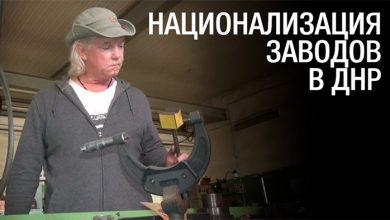 Photo of Работники украинских предприятий в ДНР помогают национализации