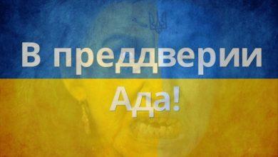 Photo of Киевские путчисты прокладывают украинцам дорогу в социальный ад