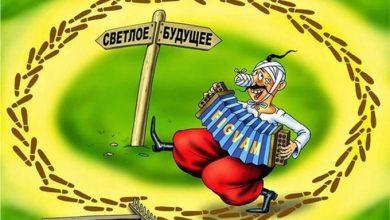 Photo of Оксюморон украинской государственности