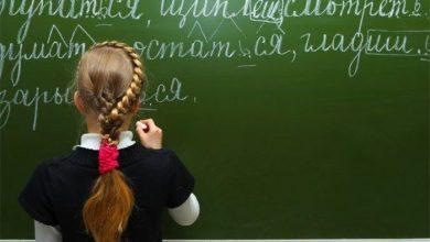 Photo of В Молдавии призвали вернуть обязательное изучение русского языка в школах