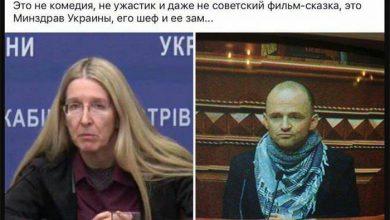 Photo of Фото руководства Минздрава Украины шокировали общественность