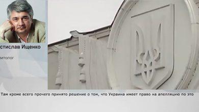 Photo of Лондонский суд поддержал Россию, но деньги Украина не вернет
