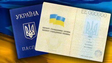 Photo of Как приготовиться к получению гражданства в Украине