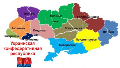 Photo of Украина как конфедерация или воссоединение с Россией
