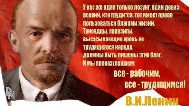 Photo of Сегодня 147-й день рождения В.И.Ленина — основателя государства Украина