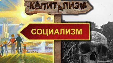 Photo of России удавалось быть великой лишь на пути антикапитализма