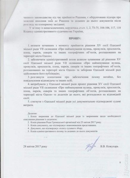 Киевские фашисты пошли в атаку на горсовет Одессы