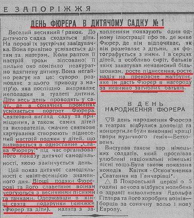 Киевские путчисты за деньги украинцев реабилитируют Адольфа Гитлера?