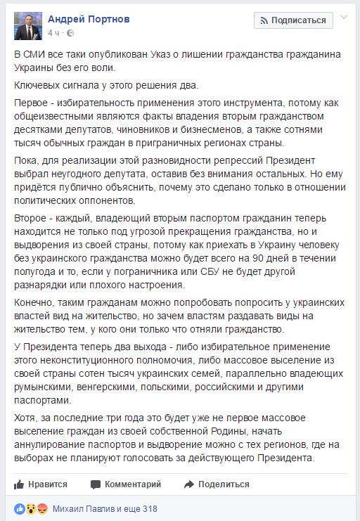Киевский узурпатор теперь будет лишать гражданства своих политических оппонентов!