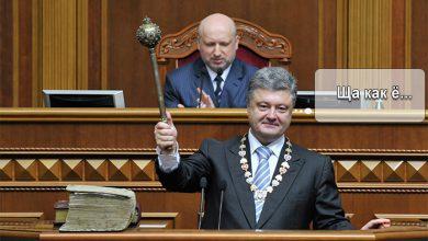 Photo of Киевский узурпатор теперь будет лишать гражданства своих политических оппонентов!