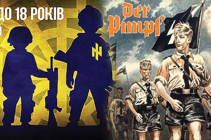 Украинский «гитлерюгенд» - калька с немецко-фашистского