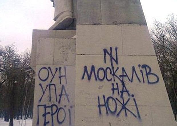 Русофобия на Украине – идеология государства