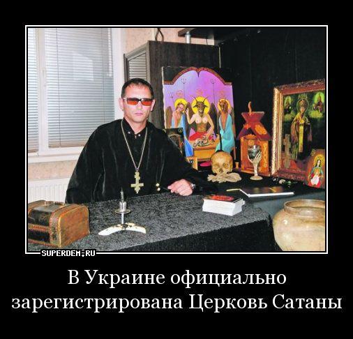 Церковь сатаны была открыта на Украине после майдана в Черкасской области