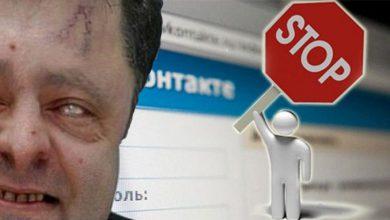 Photo of Киевские путчисты запретили Вконтакте, Яндекс и Одноклассники на Украине