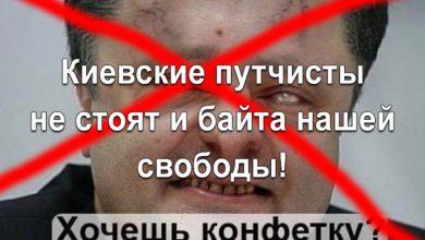 Photo of Украина самозабанилась