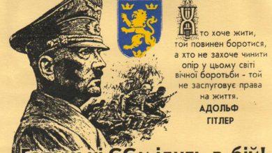 Photo of Знамя победы – плохо, SS — хорошо. Вятрович так решил