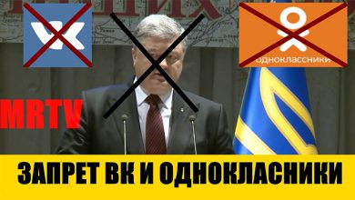 Photo of Запрет популярных соцсетей собрались обжаловать в Конституционном суде Украины