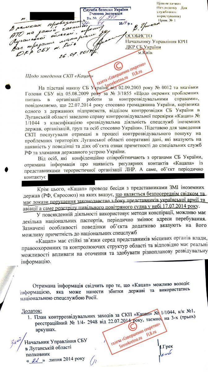 Секретные документы СБУ: MH-17 был сбит военным самолётом путчистов