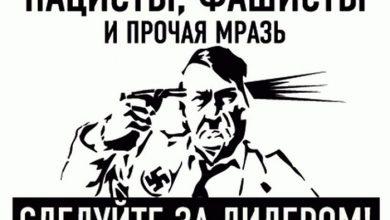 Photo of Конкурирующие ОПГ украинских нацистов сами себя взрывают