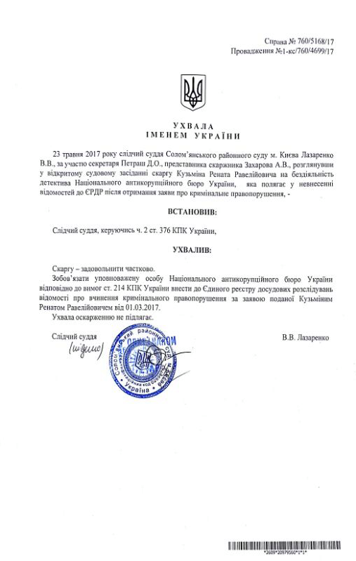 Ренат Кузьмин: Турчинов - вор, укравший $800 миллионов