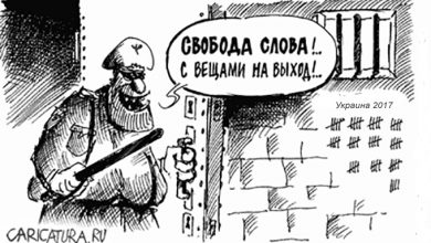 Photo of Анатолий Шарий о «свободе слова» на Украине