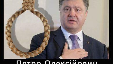 Photo of Киевский облсовет дал старт кампании по свержению Порошенко