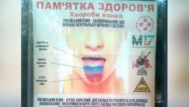 Photo of Бандеробесие: рагули принялись оскорблять русско культурных сограждан