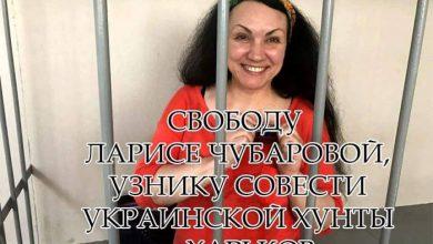 Photo of Политрепрессии киевских путчистов: активистку «Антимайдана» Ларису Чубарову упрятали за решетку на 11 лет