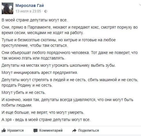 Украина — страна сальных грёз
